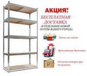 Стеллажи и сейфы для дома офиса склада магазина с бесплатной доставкой